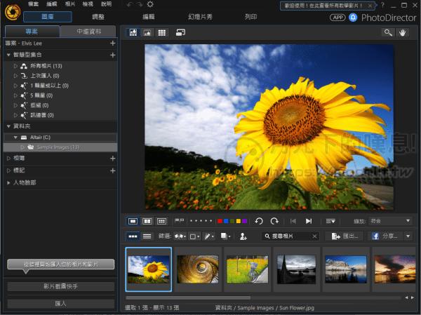 人人都是照片後製達人 PhotoDirector 相片大師 限時免費下載