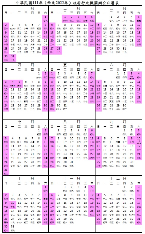 2022行事曆-人事行政局111年行事曆