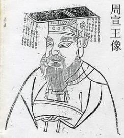 King Xuan of Zhou (827-783 B.C). Formerly known as Emperor Hsuan or King Suan.