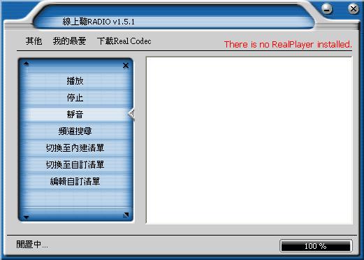 網路電台軟體