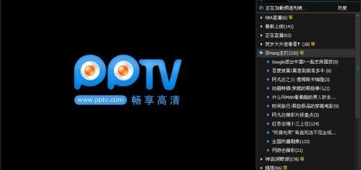pptv免費網路電視