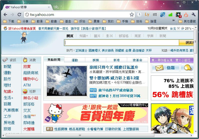 Google Chrome瀏覽器免安裝版 | 免費軟體下載