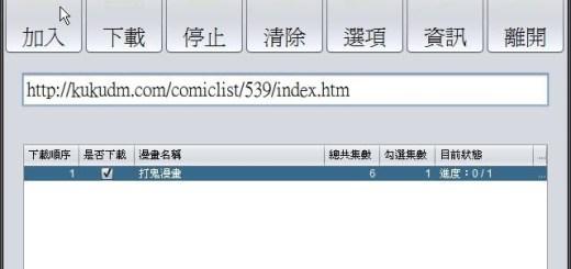 漫畫下載器 JComicDownloader
