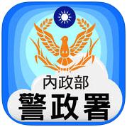 警政服務手機app 提供您所有實用的警察服務項目