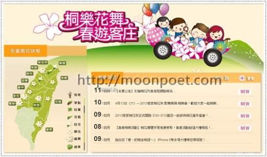 2013客家桐花季官網 桐樂花舞春遊客庄
