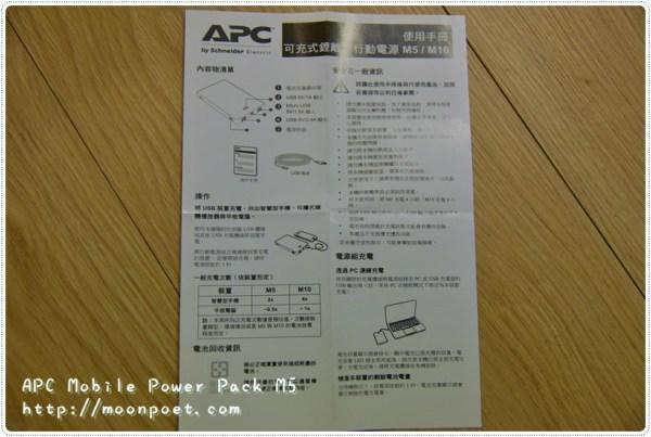 apc_m5_5