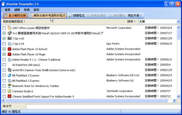 反安裝軟體下載 - absolute uninstaller 免安裝