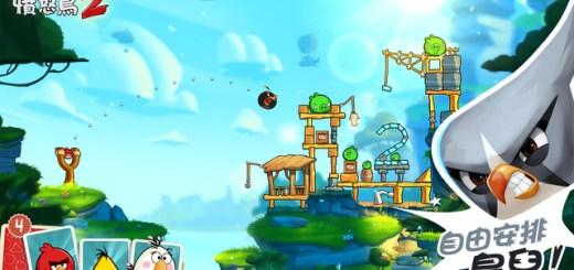 憤怒鳥再起...Angry Birds 2 代正式推出