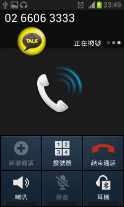 手機自動撥號app - 自動重撥