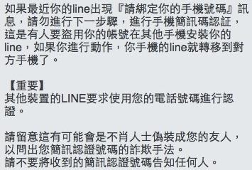 LINE 請綁定你的手機號碼 盜用謠言瘋傳 - 官方證實是假的