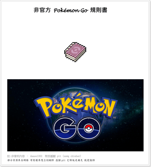pokemo_go_book_2
