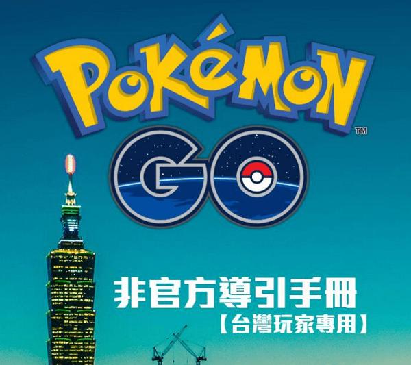 pokemon go 攻略書 - 讓新手馬上知道怎麼玩