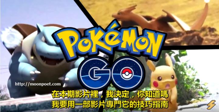 寶可夢go攻略 - 教您 Pokemon GO 怎麼玩
