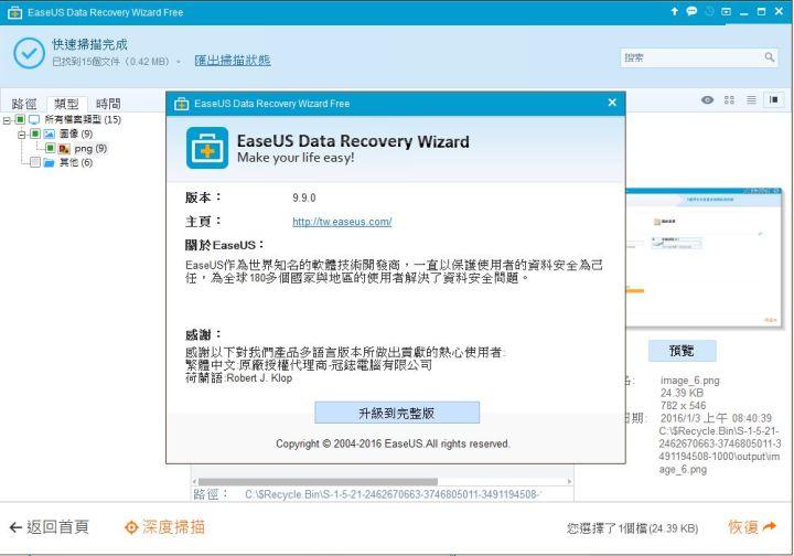 檔案救援軟體 - EaseUS Data Recovery Wizard Free