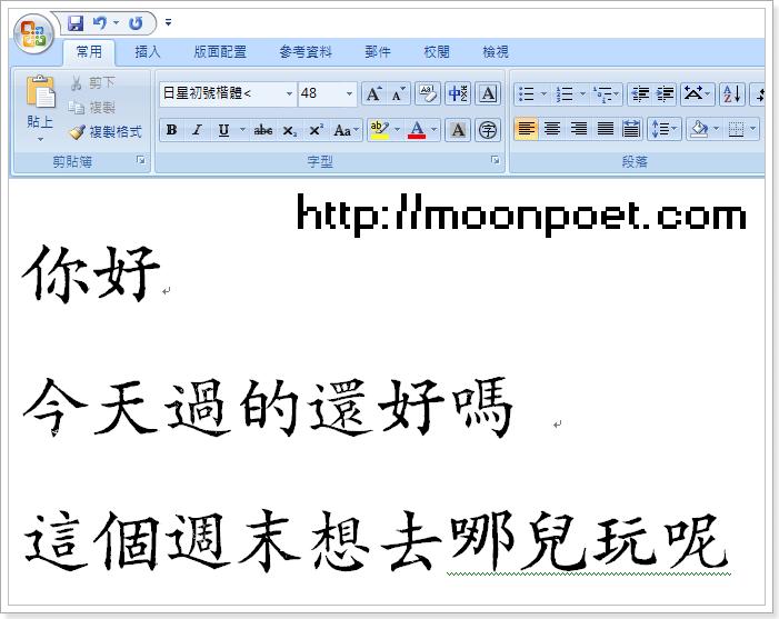 font_truetype_2