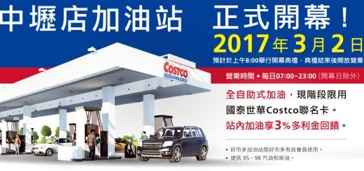 Costco加油站 據點 營業時間 使用限制