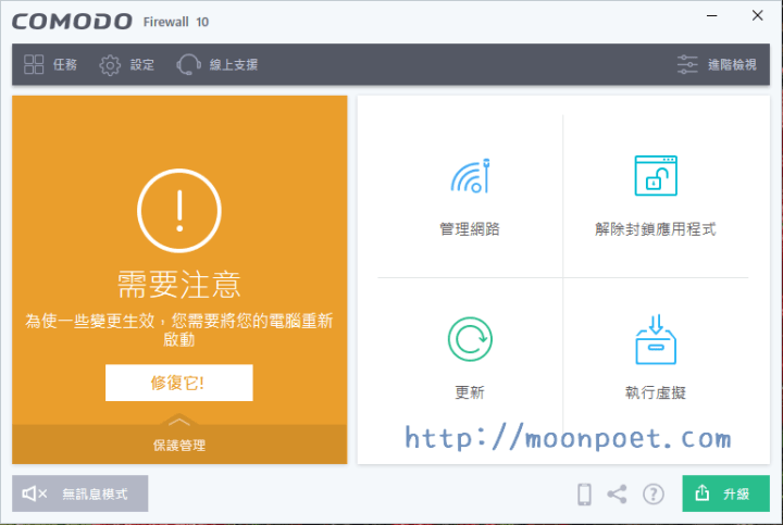 Comodo防火牆 內含沙盒安全模式的網路防護工具