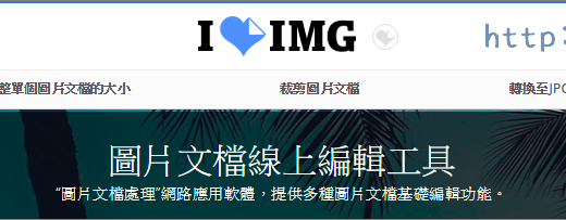 線上圖檔壓縮、裁切、轉檔服務 iLoveIMG