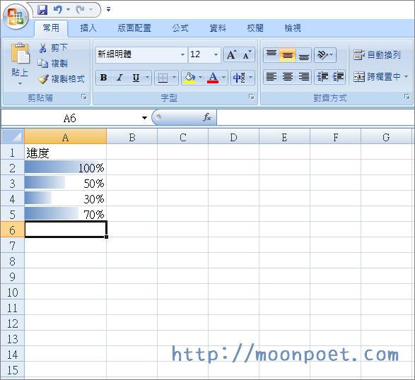 [Office小教室]Excel 進度百分比 進度條製作示範