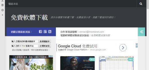 Vivaldi 瀏覽器下載 超越Opera的網頁瀏覽器之作