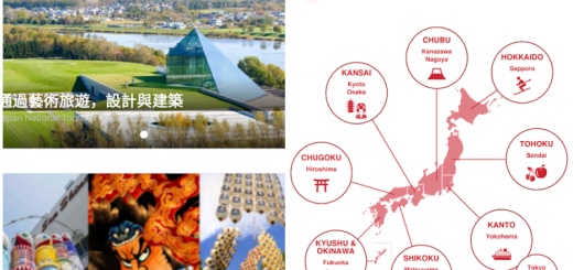 日本旅遊資訊索取 Japan Official Travel App