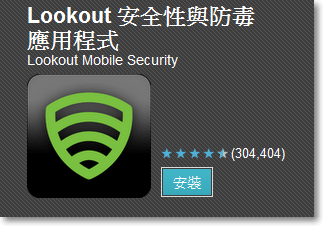 Lookout 安全性與防毒應用程式