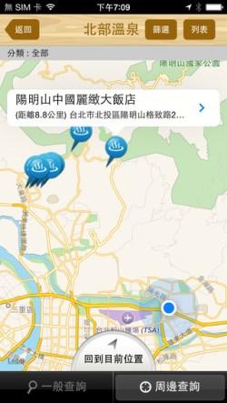 Taiwan_Hot_Springs_Search_4