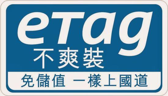 etag明細查詢服務網 線上查帳教學