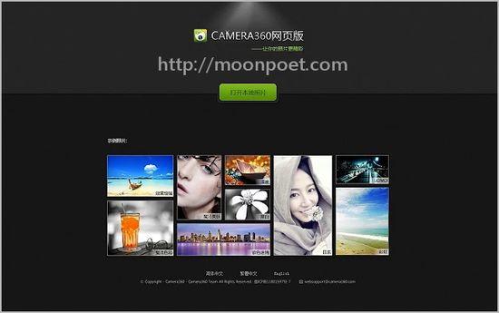 camera360電腦版下載 | camera360網頁版