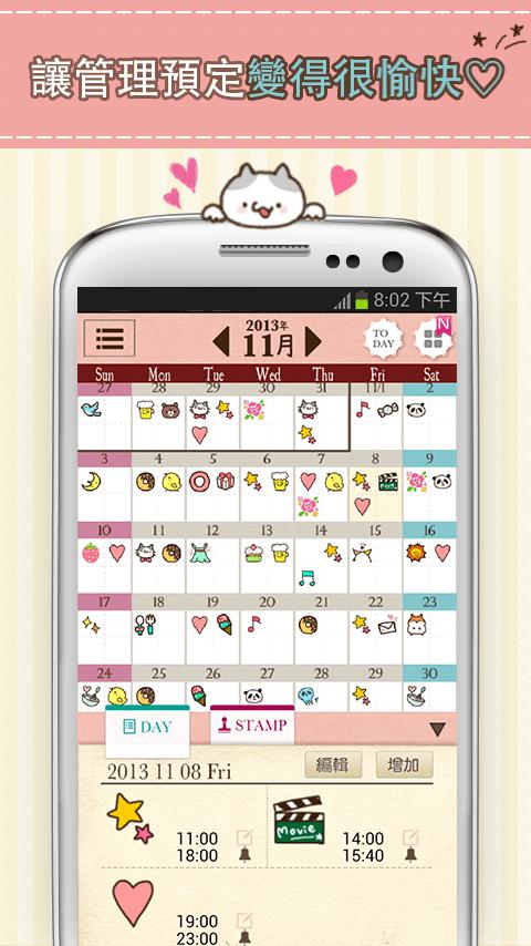 cute_calendar_001