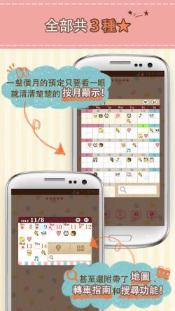 cute_calendar_004