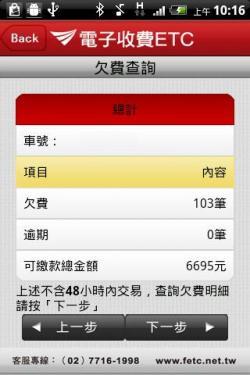 etag餘額查詢服務 遠通電收app下載 for Android