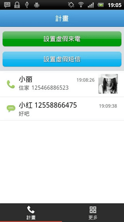 faker_call_002