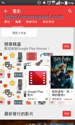 google_play_movie_0002