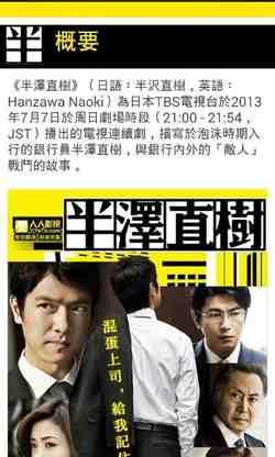 hanzawa_wiki_002