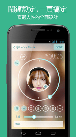 honey_alarm_003