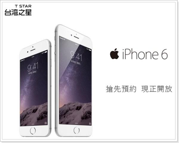 iphone6_ts