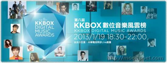 kkbox音樂風雲榜頒獎典禮2013 第八屆 線上直播