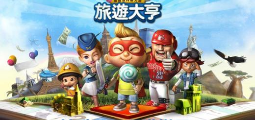 LINE 旅遊大亨 - 速戰速決的手機大富翁遊戲