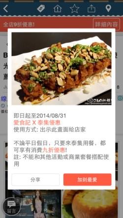 love_eat_5