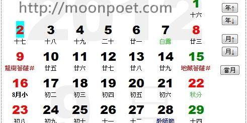 農曆國曆對照表2015