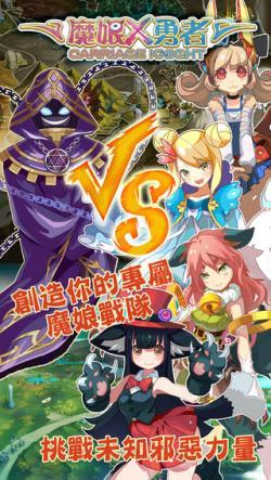 魔娘x勇者 日式RPG式角色養成遊戲