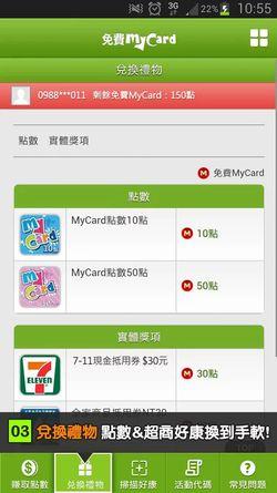 mycard_free_006