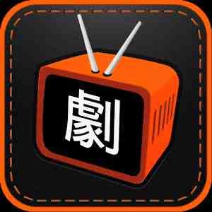 蘭陵王、半澤直樹線上看 APP 電視連續劇 (最新台劇、韓劇、大陸劇、日劇)