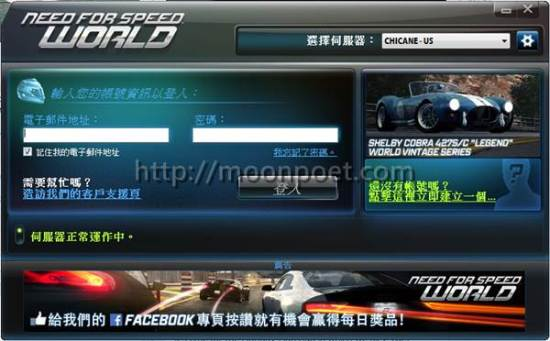 極速快感online下載 Need for Speed World