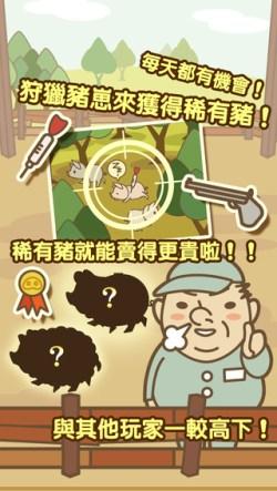 pig_game_5