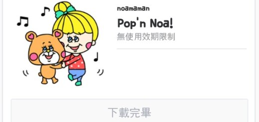 line免費貼圖區下載 - Pop'n Noa 普普風女孩