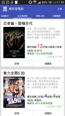 ptt_watch_movie_001