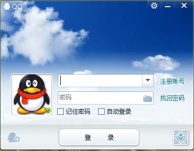 qq下載2016繁體版官網電腦版