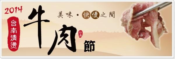 台南牛肉湯推薦地圖 - 2014台南清燙牛肉節
